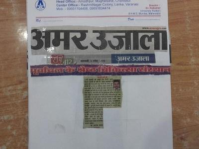 Amar Ujala best medical clinic