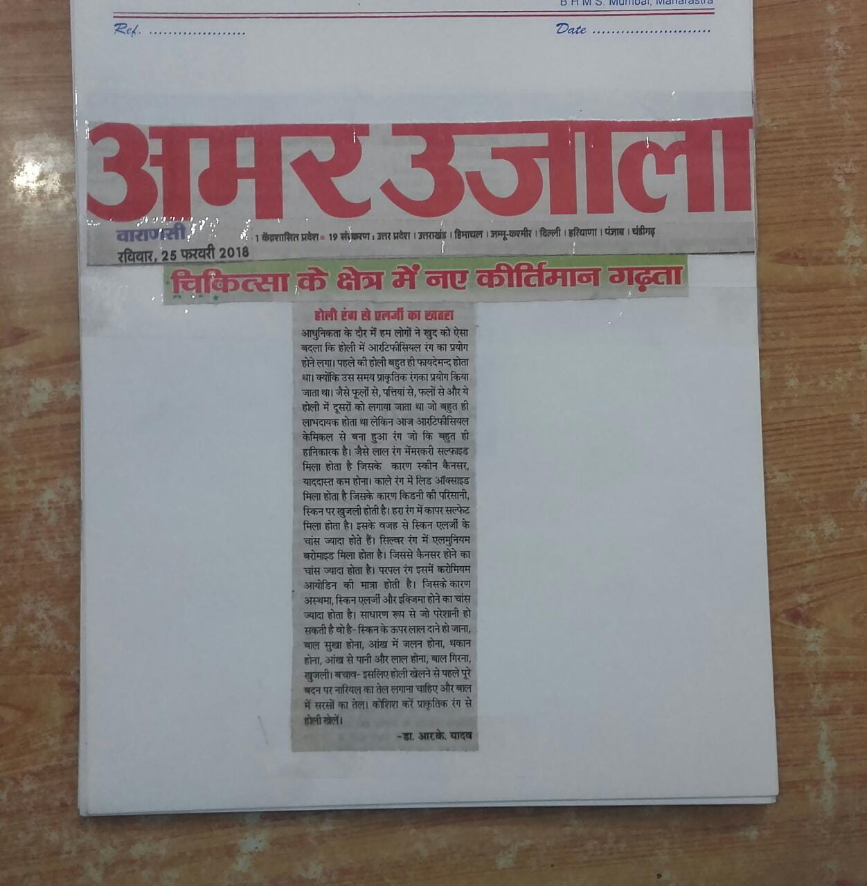 Amar Ujala new record is achived